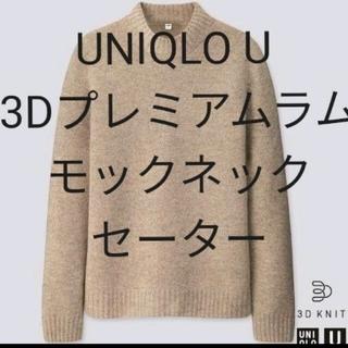 UNIQLO - ユニクロU 3Dプレミアムラムモックネックセーター セーター