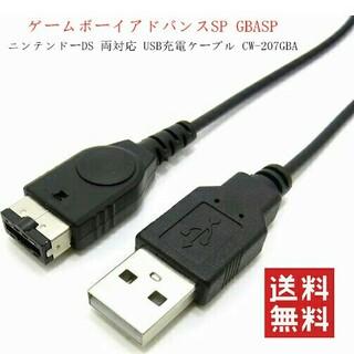 ゲームボーイアドバンス(ゲームボーイアドバンス)の DS GBAゲームボーイアドバンスSP USB充電ケーブル(携帯用ゲーム機本体)