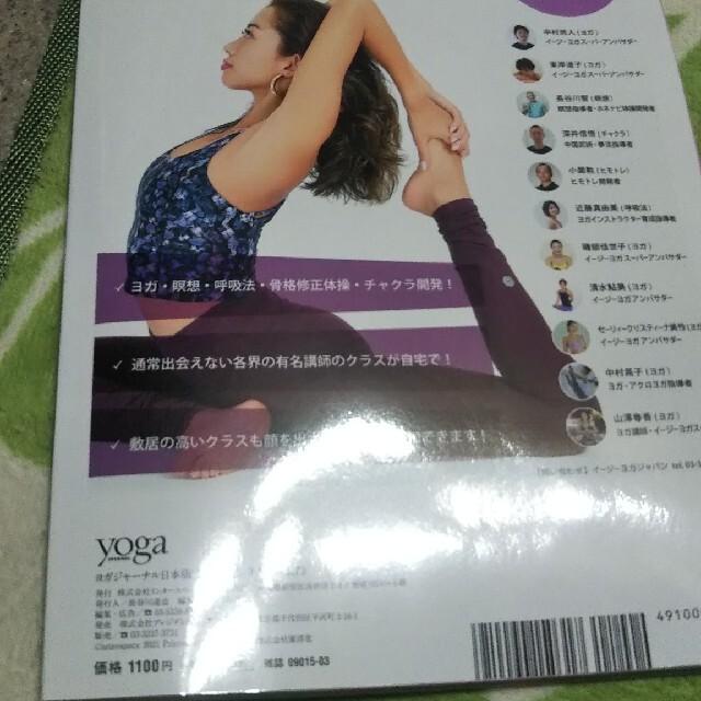 yogaヨガ スポーツ/アウトドアのトレーニング/エクササイズ(ヨガ)の商品写真