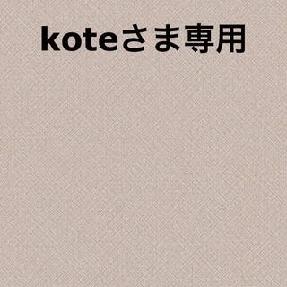▼ koteさま専用(帽子)