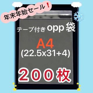 【❗️年末年始セール開催中❗️ 】 A4 OPP袋 透明袋 テープ付き 200枚(ラッピング/包装)