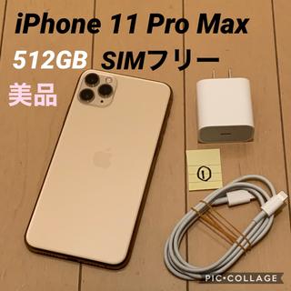 iPhone - 美品 iPhone 11 pro max 512 simフリー ゴールド