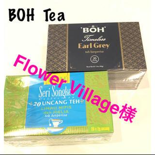 ボー(BOH)のFlowerVillage様専用★BOHティー2箱(茶)