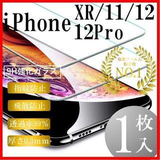 iPhone XR 11 1 2Pro 9H強化ガラスフィルム 画面保護フィルム(保護フィルム)