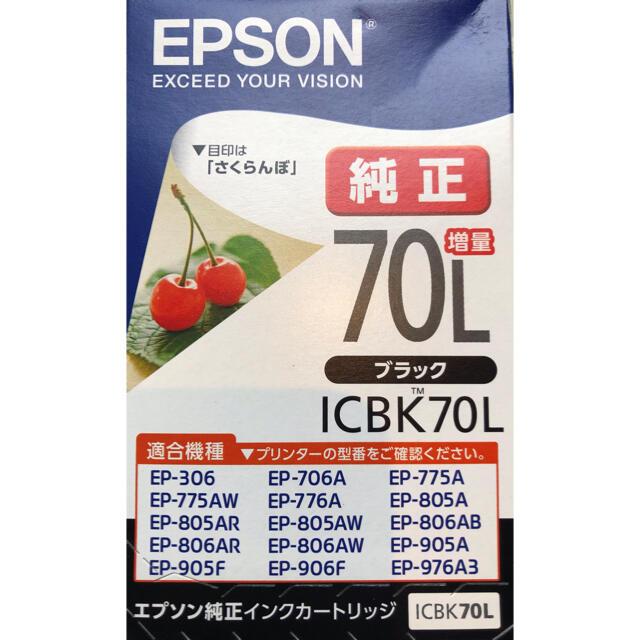 EPSON(エプソン)のEPSON エプソン純正インクカートリッジ 増量 6色+2本セット さくらんぼ スマホ/家電/カメラのPC/タブレット(PC周辺機器)の商品写真