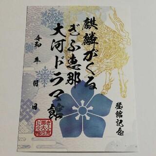 御城印 大河ドラマ館 麒麟がくる(印刷物)