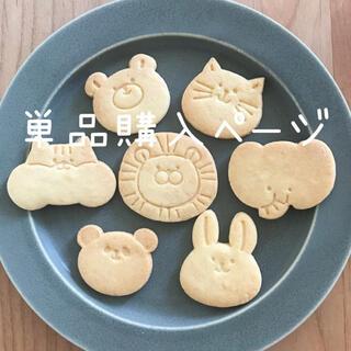 クッキー型 動物【単品購入ページ】(調理道具/製菓道具)