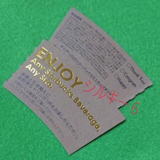 スターバックスコーヒー(Starbucks Coffee)のまきこ様専用 スターバックス ドリンクチケット ビバレッジカード クーポン(フード/ドリンク券)