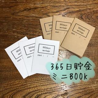 【ハンドメイド】365日貯金シート◎ミニ本タイプ(その他)