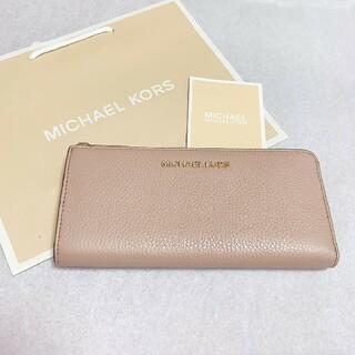 マイケルコース(Michael Kors)の最新モデル 新品 マイケルコース L字型タイプ 長財布 ベージュ レザー(財布)
