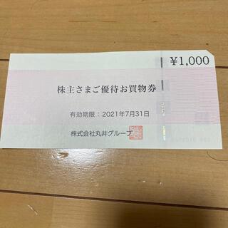丸井 優待(ショッピング)