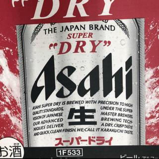 アサヒ(アサヒ)のアサヒ スーパードライ 350ml×48本セット(ビール)