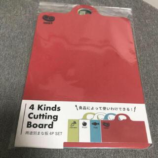 新品 用途別まな板 4pset (調理道具/製菓道具)