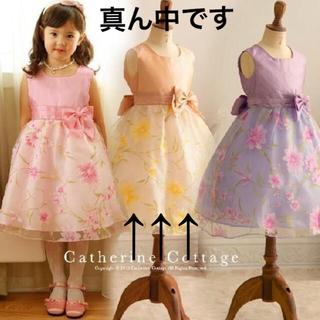 キャサリンコテージ(Catherine Cottage)のキャサリンコテージ 130 ドレス 発表会 (ドレス/フォーマル)