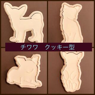 チワワ クッキー型 4スタイルセット(調理道具/製菓道具)