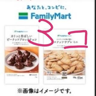 ファミリーマート 菓子 3個 ファミマ(フード/ドリンク券)