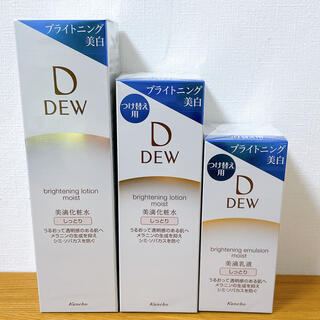 DEW - DEW ブライトニング 化粧水 乳液 セット