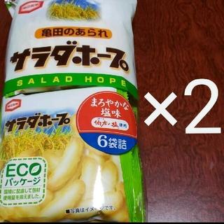 カメダセイカ(亀田製菓)のサラダホープ塩味2袋 普通郵便発送(菓子/デザート)