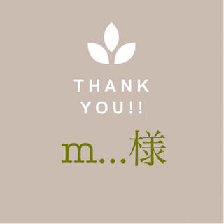 【m…様専用】(パンツ)