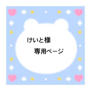 アラシ(嵐)のけいと様専用ページ(バッグ)