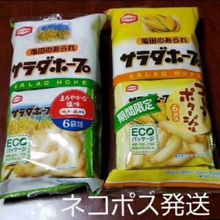 カメダセイカ(亀田製菓)のサラダホープ塩味、コーンポタージュ味 ネコポス発送(菓子/デザート)