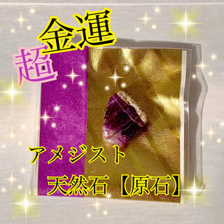 超金運天然石「アメジストのお守り」シリーズ第26弾