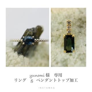 (★R0118-1) yunomi 様専用 リング&ペンダントトップ加工(リング(指輪))