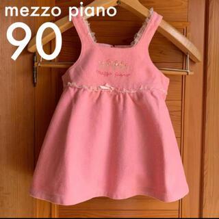 メゾピアノ(mezzo piano)のmezzo piano 90cm ワンピース(ワンピース)
