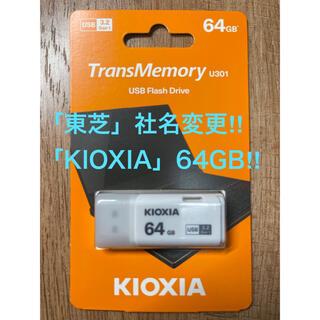 トウシバ(東芝)の東芝=社名変更「KIOXIA 」USBメモリー 64GB 3.2(PC周辺機器)