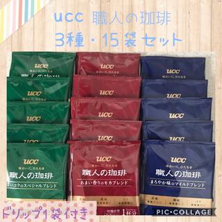 ユーシーシー(UCC)のucc 職人の珈琲 ドリップコーヒー 3種・15袋 セット✨ドリップ1袋付き❗️(コーヒー)