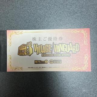 ヴィレッジヴァンガード 株主優待優待券(ショッピング)