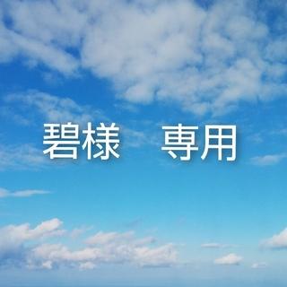 碧様専用ページ(ボーイズラブ(BL))