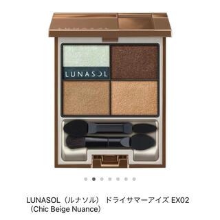 ルナソル(LUNASOL)の新品 ⭐︎ ルナソル アイシャドウ EX02 Chic Beige Nuance(アイシャドウ)
