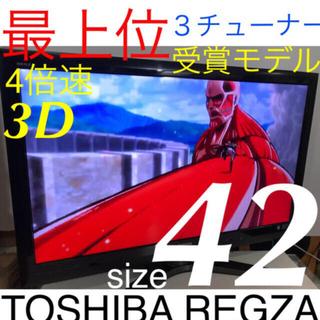 トウシバ(東芝)の【3D 薄型プレミアムモデル】東芝 REGZA 42型  液晶テレビ レグザ(テレビ)