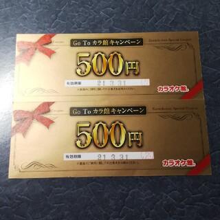 カラオケ館 500円チケット(その他)