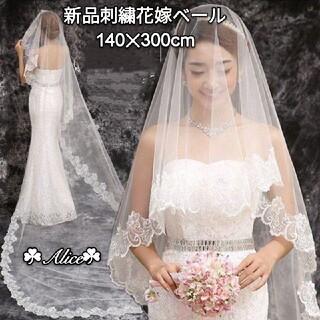 高評価高品質☘新品チュール刺繍ベールダウン花嫁ロングベールブライダル小物