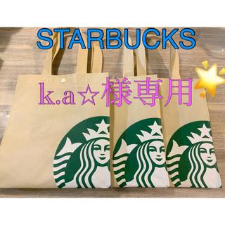スターバックスコーヒー(Starbucks Coffee)の🌟スターバックスバック🌟3枚セット(ノベルティグッズ)