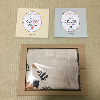 【くもんのうた200アルバム】(キッズ/ファミリー)