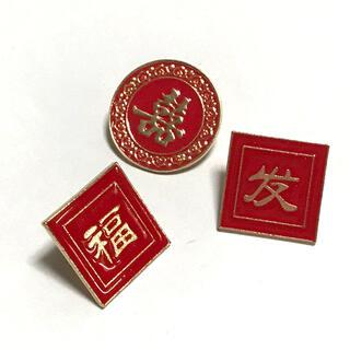 「福」「発」「喜」チャイナピンバッチ 3点
