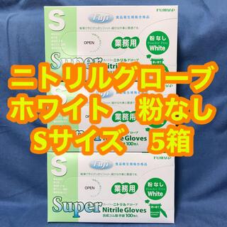 ★5箱セット★ニトリルグローブ ホワイト Sサイズ 粉なし 新品 左右兼用(日用品/生活雑貨)