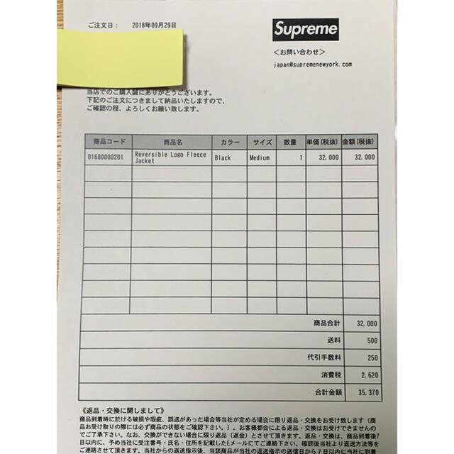 Supreme(シュプリーム)のSupreme Reversible Logo Fleece Jacket M メンズのジャケット/アウター(ブルゾン)の商品写真