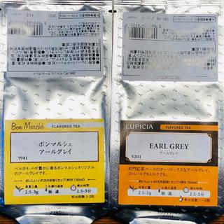 LUPICIA - ルピシア フレーバー紅茶 2種類【単品・組み合わせ自由】