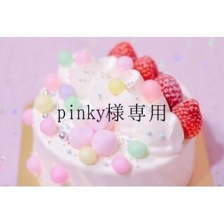 pinky様専用.。.:*♡(デコパーツ)