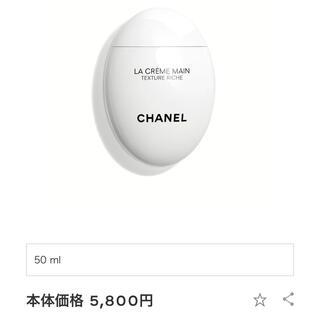 シャネル(CHANEL)のCHANEL/ラ クレーム マン リッシュ ハンドクリーム(リッチ)(ハンドクリーム)