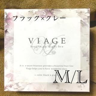 【新品】Viage ビューティアップナイトブラ ブラック×グレーM/L