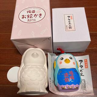 薬師窯 疫病退散 アマビエ様 土鈴 & 貯金箱 セット(その他)