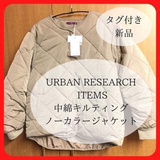 URBAN RESEARCH - 【新品】URBAN RESEARCH 中綿キルティングノーカラージャケット
