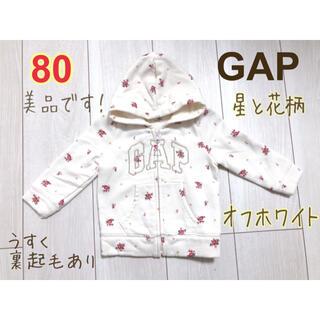 babyGAP - baby GAP 80 パーカー 星と花柄 オフホワイト 美品