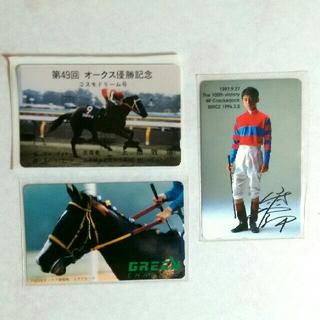 【競馬】未使用 テレホンカード 50度 3枚セット(その他)