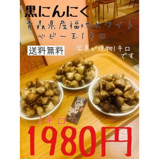 黒にんにく 青森県産福地ホワイトベビー玉1キロ  黒ニンニク(野菜)